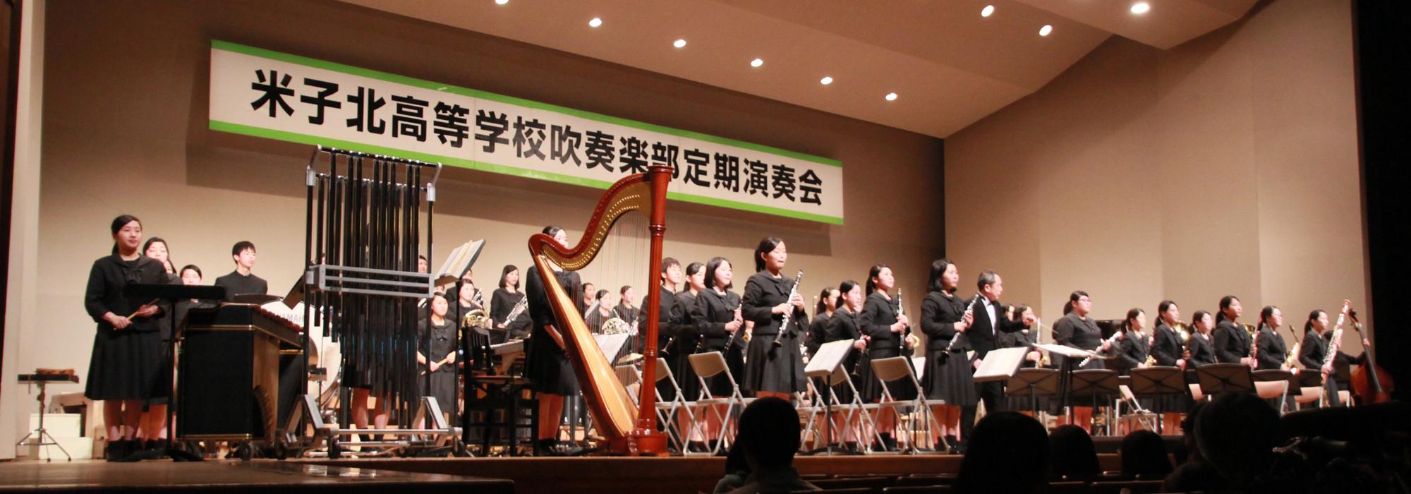 吹奏楽部:第33回定期演奏会開催のお知らせ