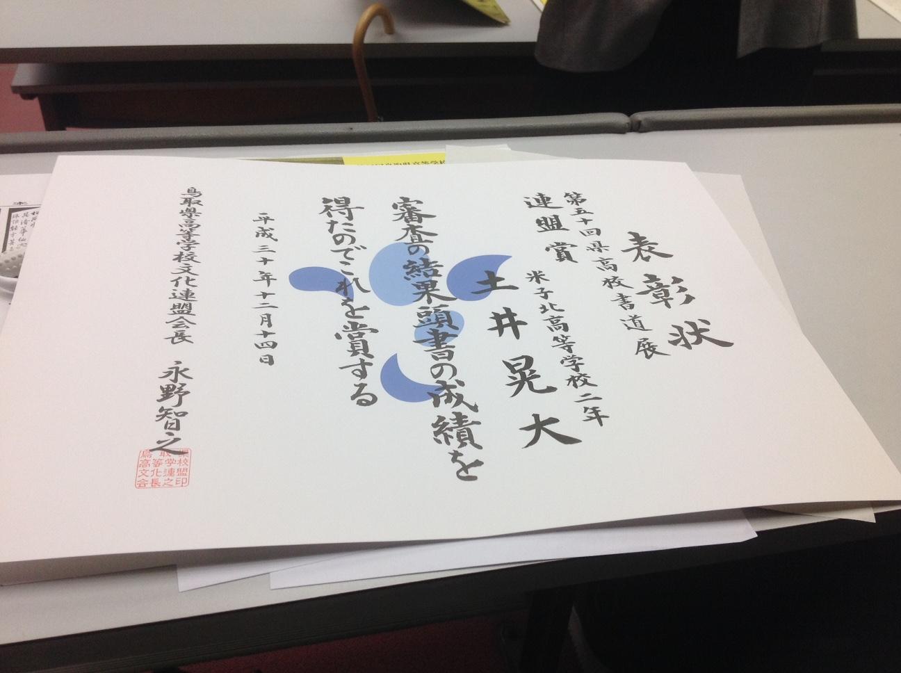 第50回鳥取県高校書道展