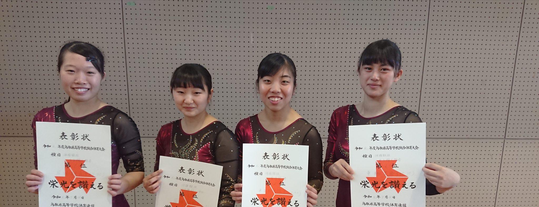 体操部:2019年度の活動