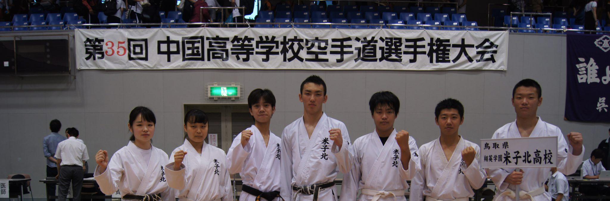 第35回中国高等学校空手選手権大会