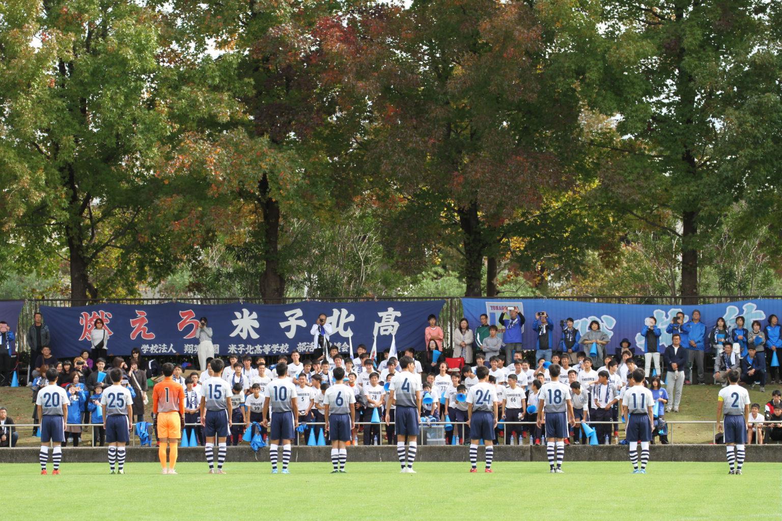 第98回 全国高校サッカー選手権鳥取県大会 準決勝