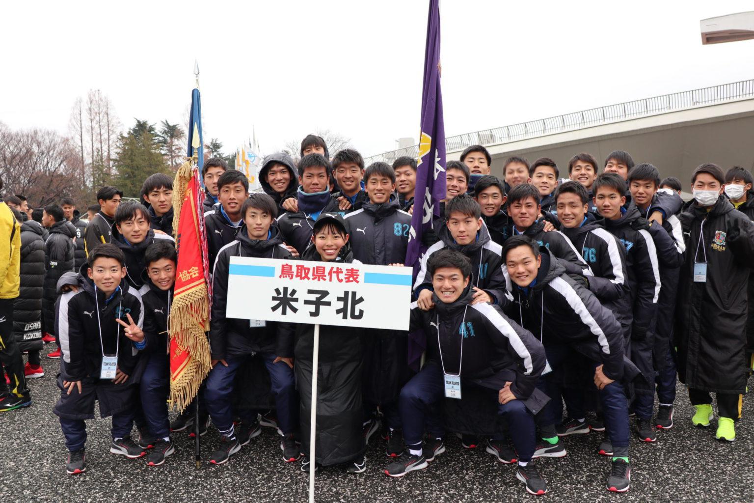 第98回 全国高校サッカー選手権大会速報&応援ページ