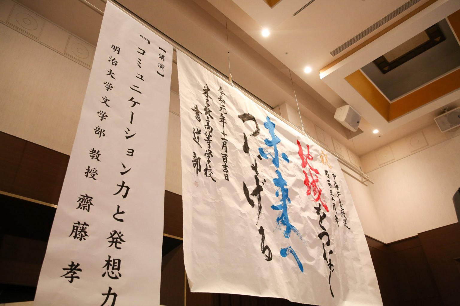 中海テレビ放送開局30周年式典作品揮毫