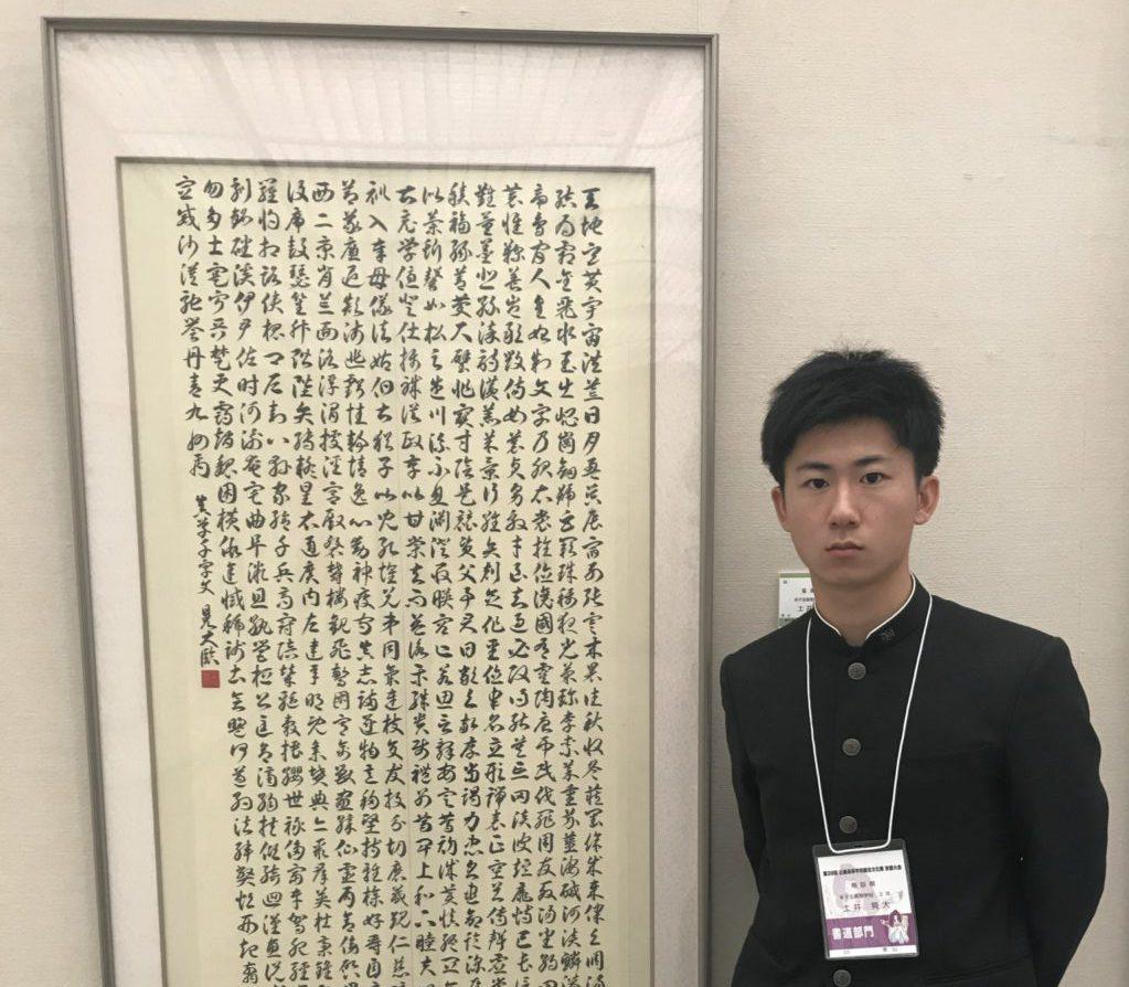 第39回近畿高等学校総合文化祭【書道部】