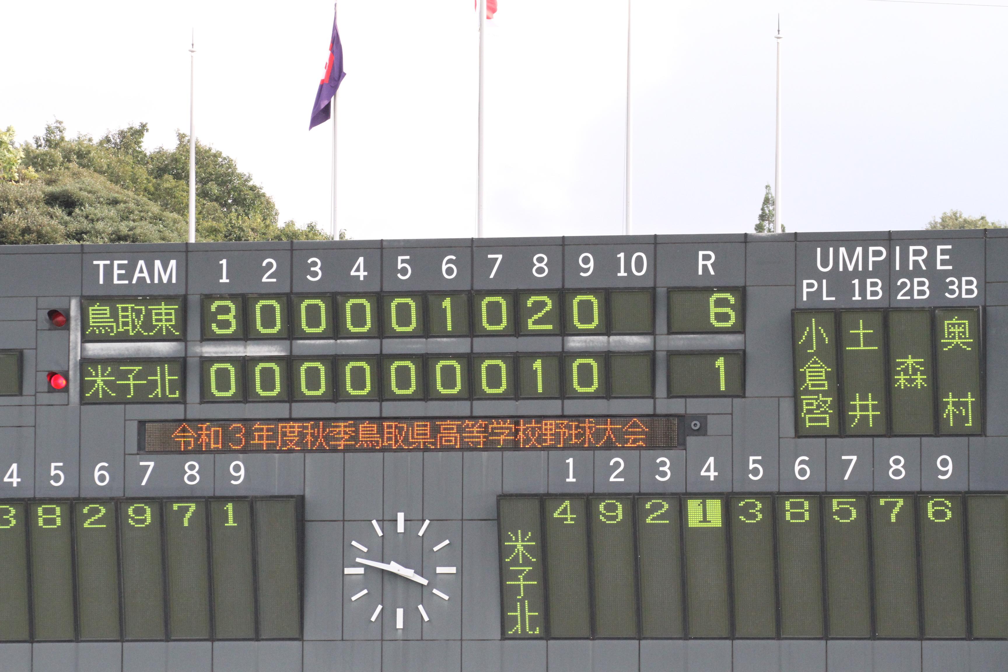 令和3年 秋季鳥取県高校野球大会 準々決勝 敗退