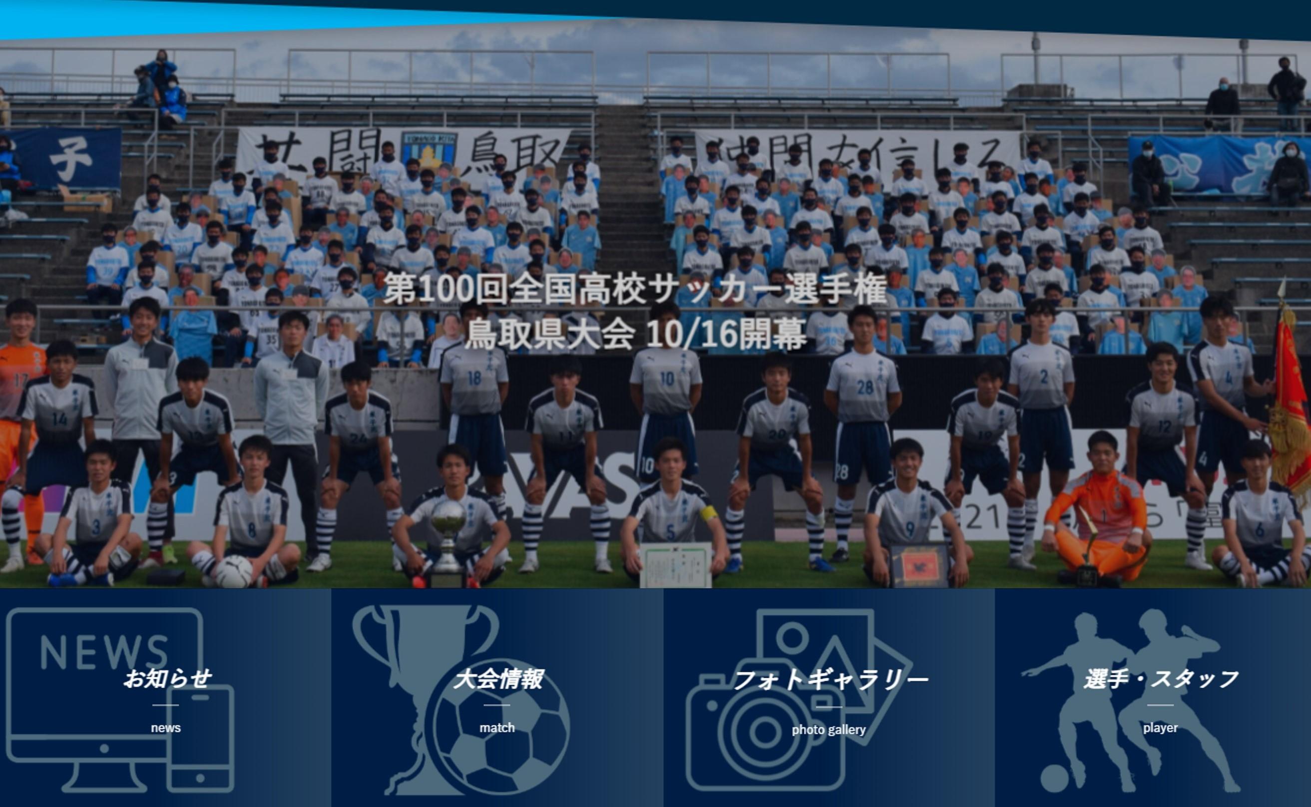 サッカー部公式サイト リニューアルのお知らせ
