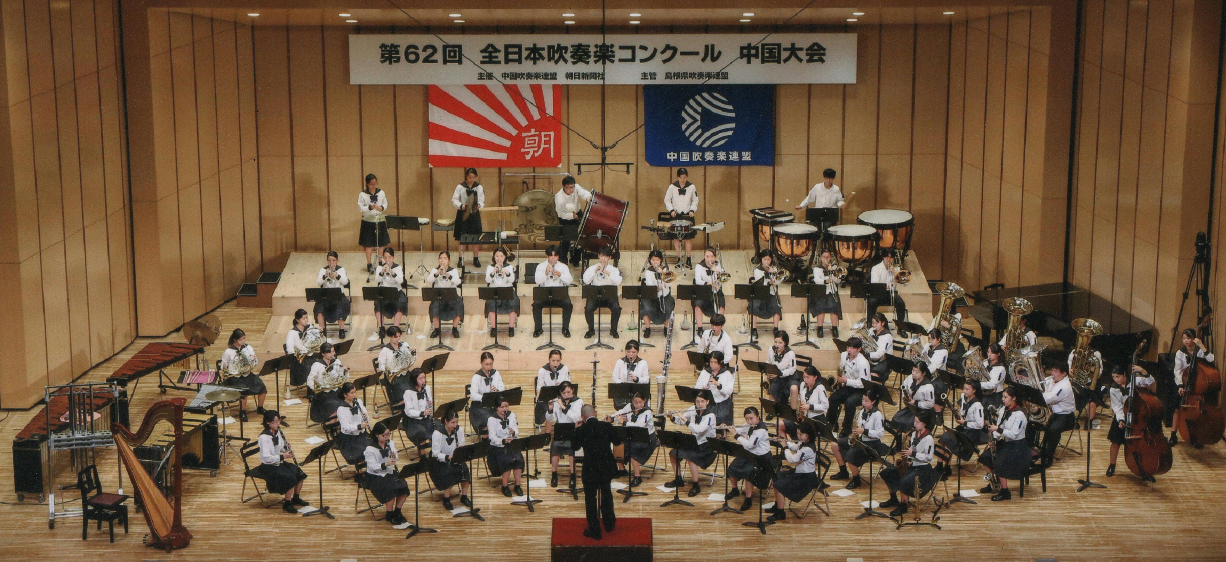 吹奏楽:中国大会36年連続出場を果たす!